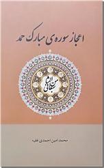 خرید کتاب کتاب کوچک لبخند از: www.ashja.com - کتابسرای اشجع