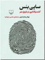خرید کتاب ساپی ینس از: www.ashja.com - کتابسرای اشجع