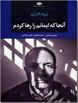 خرید کتاب آنجا که ایمانم را رها کردم از: www.ashja.com - کتابسرای اشجع