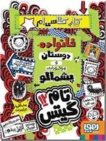خرید کتاب تام گیتس  - دوستان و موجودات پشمالو از: www.ashja.com - کتابسرای اشجع