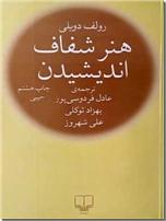 خرید کتاب هنر شفاف اندیشیدن از: www.ashja.com - کتابسرای اشجع