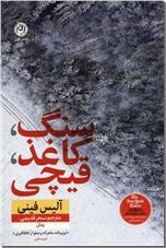 خرید کتاب سنگ کاغذ قیچی از: www.ashja.com - کتابسرای اشجع