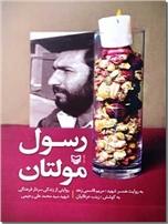 خرید کتاب رسول مولتان از: www.ashja.com - کتابسرای اشجع