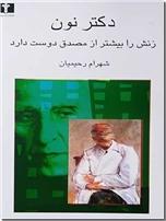 خرید کتاب دکتر نون زنش را بیشتر از مصدق دوست دارد از: www.ashja.com - کتابسرای اشجع