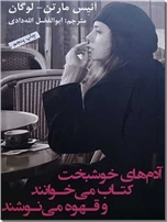 خرید کتاب آدم های خوشبخت کتاب می خوانند و قهوه می نوشند از: www.ashja.com - کتابسرای اشجع