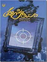 خرید کتاب داستان های شهر جنگی - دو زبانه از: www.ashja.com - کتابسرای اشجع