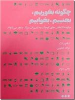 خرید کتاب چگونه بخوریم بجنبیم بخوابیم از: www.ashja.com - کتابسرای اشجع