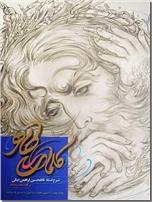خرید کتاب کلمات طاهر - دینانی از: www.ashja.com - کتابسرای اشجع