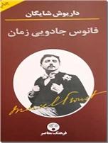 خرید کتاب فانوس جادویی زمان - داریوش شایگان از: www.ashja.com - کتابسرای اشجع