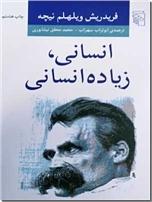 خرید کتاب انسانی زیاده انسانی - نیچه از: www.ashja.com - کتابسرای اشجع