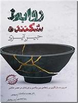 خرید کتاب روابط شکننده از: www.ashja.com - کتابسرای اشجع