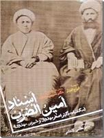 خرید کتاب اسناد امین الضرب از: www.ashja.com - کتابسرای اشجع