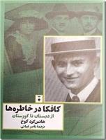 خرید کتاب کافکا در خاطره ها از: www.ashja.com - کتابسرای اشجع