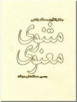 خرید کتاب مثنوی معنوی 2جلدی از: www.ashja.com - کتابسرای اشجع