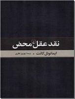 خرید کتاب نقد عقل محض کانت از: www.ashja.com - کتابسرای اشجع