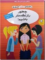 خرید کتاب چطور راز نگه دار باشیم از: www.ashja.com - کتابسرای اشجع