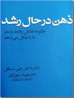 خرید کتاب ذهن در حال رشد از: www.ashja.com - کتابسرای اشجع