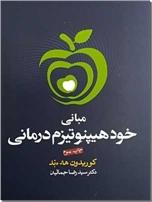 خرید کتاب مبانی خودهیپنوتیزم درمانی از: www.ashja.com - کتابسرای اشجع