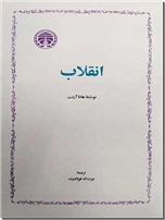 خرید کتاب انقلاب از: www.ashja.com - کتابسرای اشجع
