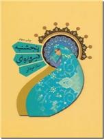 خرید کتاب پنجشنبه فیروزه ای از: www.ashja.com - کتابسرای اشجع