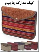 خرید کتاب کیف مدارک دکمه دار A4 از: www.ashja.com - کتابسرای اشجع