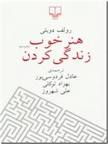 خرید کتاب هنر خوب زندگی کردن از: www.ashja.com - کتابسرای اشجع