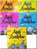 خرید کتاب چهار سابقه دار - 5 جلدی از: www.ashja.com - کتابسرای اشجع
