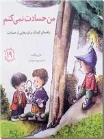 خرید کتاب مهارت های زندگی - من حسادت نمی کنم از: www.ashja.com - کتابسرای اشجع