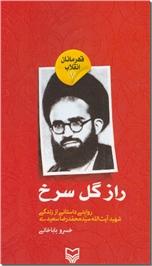 خرید کتاب مجموعه قهرمانان انقلاب (راز گل سرخ) از: www.ashja.com - کتابسرای اشجع