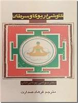 خرید کتاب کاوشی در یوگا و سرطان از: www.ashja.com - کتابسرای اشجع