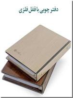 خرید کتاب دفتر کلاسور 100 برگ چوبی روکش دار از: www.ashja.com - کتابسرای اشجع