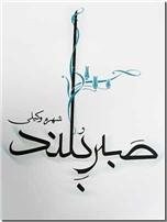 خرید کتاب صبر بلند - رمان از: www.ashja.com - کتابسرای اشجع