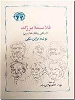 خرید کتاب فلاسفه بزرگ از: www.ashja.com - کتابسرای اشجع