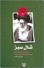 خرید کتاب مجموعه قهرمانان انقلاب (شال سبز) از: www.ashja.com - کتابسرای اشجع