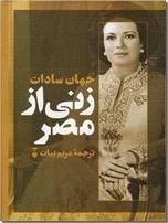 خرید کتاب جهان سادات زنی از مصر از: www.ashja.com - کتابسرای اشجع
