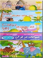 خرید کتاب مجموعه کتاب های پیشوایان مهربان - 4 جلدی از: www.ashja.com - کتابسرای اشجع