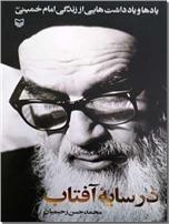 خرید کتاب در سایه آفتاب از: www.ashja.com - کتابسرای اشجع