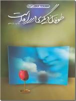 خرید کتاب طوفان دیگری در راه است از: www.ashja.com - کتابسرای اشجع
