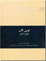 خرید کتاب لویی کان متون اصلی از: www.ashja.com - کتابسرای اشجع