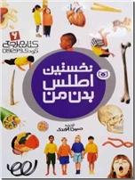 خرید کتاب نخستین اطلس بدن من از: www.ashja.com - کتابسرای اشجع