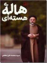 خرید کتاب هاله هسته ای از: www.ashja.com - کتابسرای اشجع