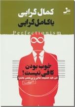 خرید کتاب کمال گرایی یا کامل گرایی از: www.ashja.com - کتابسرای اشجع