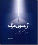 خرید کتاب آن سوی مرگ از: www.ashja.com - کتابسرای اشجع