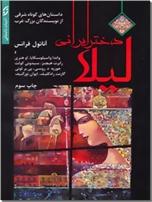 خرید کتاب لیلا دختر ایرانی از: www.ashja.com - کتابسرای اشجع