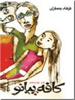 خرید کتاب کافه پیانو از: www.ashja.com - کتابسرای اشجع