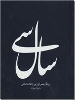 خرید کتاب سال سی - دو زبانه از: www.ashja.com - کتابسرای اشجع