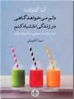 خرید کتاب دلم می خواهد گاهی در زندگی اشتباه کنم از: www.ashja.com - کتابسرای اشجع