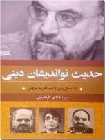 خرید کتاب حدیث نواندیشان دینی از: www.ashja.com - کتابسرای اشجع