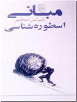 خرید کتاب مبانی اسطوره شناسی از: www.ashja.com - کتابسرای اشجع