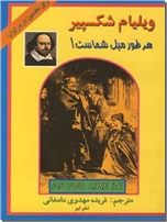 خرید کتاب هر طور میل شماست از: www.ashja.com - کتابسرای اشجع